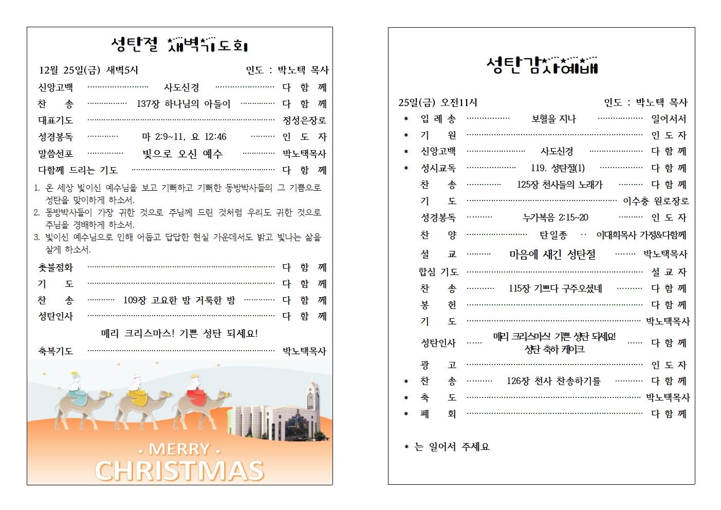 2020 성탄새벽기도회_성탄축하예배 순서지002.jpg