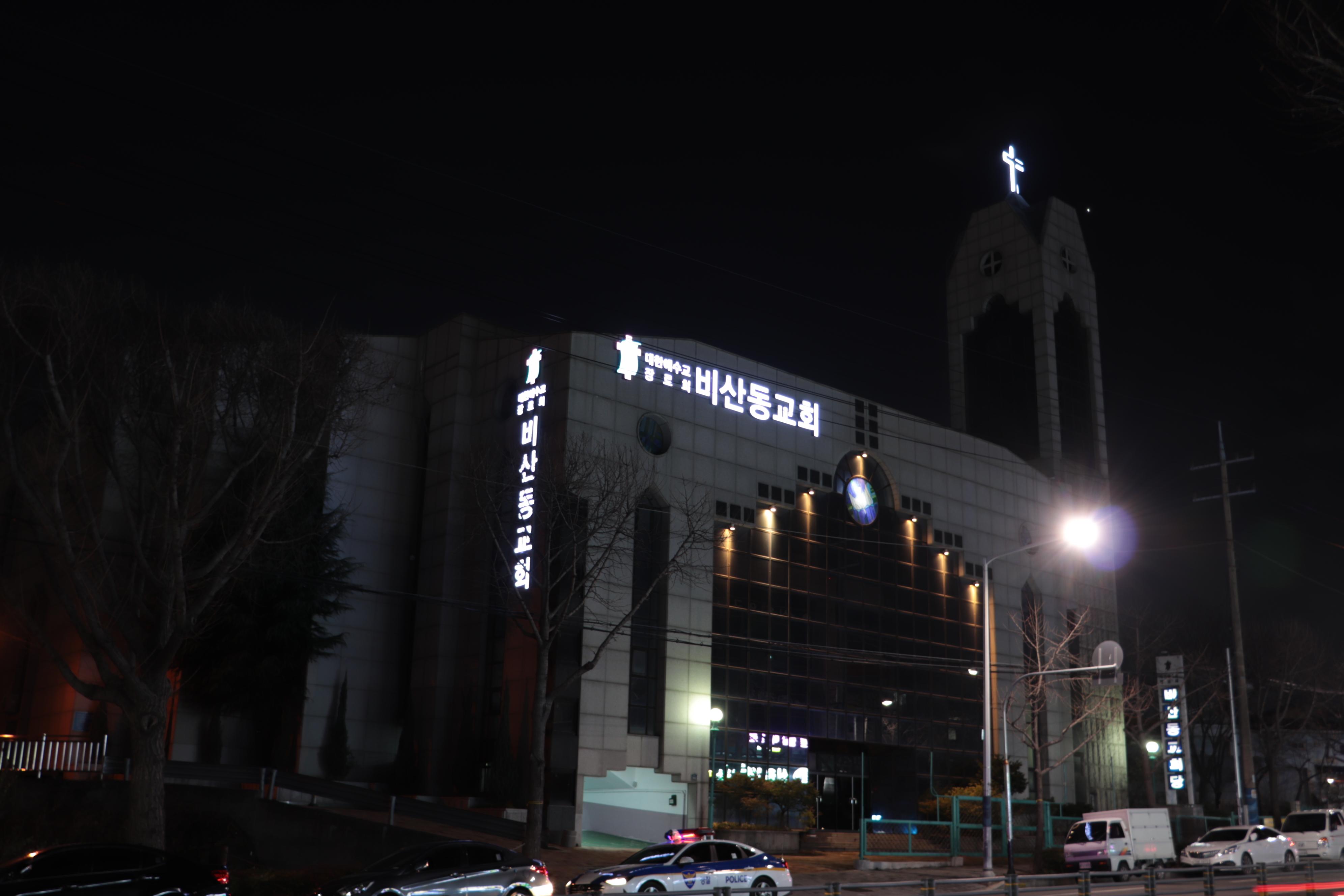 교회야경4.JPG